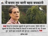 सोनिया का आरोप- सुझाव देने पर विपक्ष का मजाक उड़ाते हैं मंत्री, कांग्रेस शासित राज्यों से भेदभाव कर रही सरकार|देश,National - Dainik Bhaskar