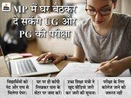 अब ओपन बुक के माध्यम से घर बैठे ही एग्जाम दे सकेंगे यूजी-पीजी स्टूडेंट्स; नेट या एप पर मिलेगा पेपर इंदौर,Indore - Dainik Bhaskar