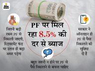 PF अकाउंट से पैसा निकालने में न करें जल्दबाजी, 1 लाख रुपए निकालने पर रिटायरमेंट फंड को होगा 11 लाख से ज्यादा का नुकसान|यूटिलिटी,Utility - Dainik Bhaskar