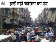लॉकडाउन की छूट में शादी की पत्रिका देखकर दुकानदार को देना था सामान; ऐसी भीड़ उमड़ी की पुलिस को बंद कराना पड़ी दुकानें|उज्जैन,Ujjain - Dainik Bhaskar