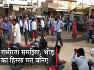 जोधपुर में अधिकांश बाजार बंद, फिर भी दुकानों पर पहुंच गए व्यापारी; बहाने लेकर लोग निकल रहे सड़कों पर, पुलिस भी परेशान|जोधपुर,Jodhpur - Dainik Bhaskar