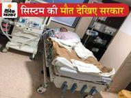 बिहार के पूर्व मंत्री को एक अस्पताल ने भर्ती नहीं किया, दूसरे में बेड तो मिला पर ICU मिलने में 10 घंटे की देरी हुई, अगले दिन जान चली गई|पटना,Patna - Dainik Bhaskar