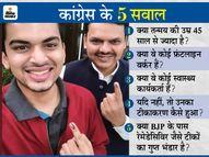 देवेंद्र फडणवीस के 22 साल के भतीजे को वैक्सीन लगी तो ट्रोल हुए पूर्व CM, कांग्रेस ने पूछा- आपके भतीजे फ्रंटलाइन वर्कर हैं क्या?|महाराष्ट्र,Maharashtra - Dainik Bhaskar