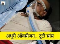 अपने स्टाफ की ही सुन लेते तो बच जातीं जानें, परिजनों की आवाज दबाने के लिए पुलिस और आरएएफ को बुलाया भोपाल,Bhopal - Dainik Bhaskar