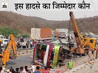दिल्ली से MP के छतरपुर आ रही ओवरलोड बस पलटी, 3 मजदूरों की मौत; काम छोड़कर लौट रहे थे|ग्वालियर,Gwalior - Dainik Bhaskar