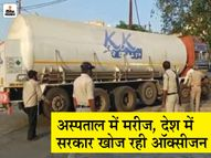 शिवराज ने योगी से बात की, तब कलेक्टरों ने छोड़े टैंकर; बोले- ऑक्सीजन रोकना अपराध, अफसरों पर कार्रवाई हो|भोपाल,Bhopal - Dainik Bhaskar