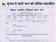 एक BDO की जान जा चुकी, 500 अधिकारी संक्रमित, फिर भी आपदा ड्यूटी कर रहे, पंचायत चुनाव में लगे तो भयानक परिणाम होगा|पटना,Patna - Dainik Bhaskar