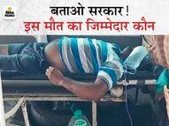 अस्पताल के गेट पर एंबुलेंस में मरीज ने तड़प-तड़प कर दे दी जान, नहीं किया गया भर्ती; मरीजों को लेकर भटक रहे कई परिजन इंदौर,Indore - Dainik Bhaskar