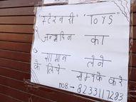 अलवर में कर्फ्यू के चलते कुछ दुकानदारों ने दुकानों पर लगा दी सूचना, सामान लेने के लिए मोबाइल पर सम्पर्क करें|अलवर,Alwar - Dainik Bhaskar