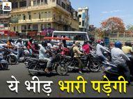 जयपुर-कोटा में बेड फुल, जोधपुर में 18 दिन में 70 लोगों की मौत; उदयपुर में 7 गुना बढ़े मरीज; मौत का आंकड़ा पहली लहर की तुलना में 2-3 गुना ज्यादा|जयपुर,Jaipur - Dainik Bhaskar