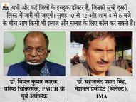 IMA ने जारी की डॉक्टरों की लिस्ट, सामान्य मरीजों को अस्पताल जाकर नहीं उठाना पड़ेगा संक्रमण का जोखिम|पटना,Patna - Dainik Bhaskar