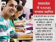 2 मई को नहीं होगा स्कॉलरशिप सिलेक्शन एग्जाम, आवेदन की तारीख भी 1 माह बढ़ाई|भोपाल,Bhopal - Dainik Bhaskar