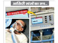 ऑक्सीजन खत्म होने से 10 कोरोना मरीजों की मौत; एक महिला ने भाई, पिता और चाचा को एकसाथ खोया|भोपाल,Bhopal - Dainik Bhaskar