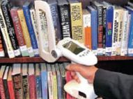 70 हजार किताबों में लगेगी इंटीग्रेटेड चिप, ताकि इन्हें खोजने के लिए परेशान न होना पड़े|भोपाल,Bhopal - Dainik Bhaskar