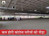 राजधानी में 500 बेड का कोविड केयर सेंटर बनेगा; यहां ऐसे लोग रखे जाएंगे जिनके पास होम आइसोलेशन की व्यवस्था नहीं है|जयपुर,Jaipur - Dainik Bhaskar