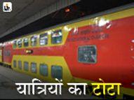 वापस बंद हो सकता है जयपुर-दिल्ली के बीच चलने वाली डबल डेकर और शताब्दी ट्रेनों का संचालन, 80 फीसदी खाली जा रही हैं ट्रेनें; जबकि यूपी-बिहार जाने वाली ट्रेनें फुल|जयपुर,Jaipur - Dainik Bhaskar