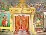 फालका बाजार में है 125 साल पुराना राममंदिर, कोरोना संक्रमण के कारण इस बार श्रद्धालुओं को मंदिर में प्रवेश नहीं दिया जाएगा|ग्वालियर,Gwalior - Dainik Bhaskar