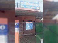 प्राथमिक स्वास्थ्य केंद्र बहोड़ापुर में लगा था ताला, मरीज लौटे|ग्वालियर,Gwalior - Dainik Bhaskar