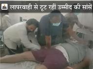 सरकारी अस्पताल में ऑक्सीजन टैंक लीक होने से सप्लाई 30 मिनट रुकी रही, 24 मरीजों की मौत, 33 की हालत नाजुक|महाराष्ट्र,Maharashtra - Dainik Bhaskar