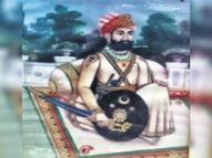 आज 334 साल का हो जाएगा सीकर शहर सीकर,Sikar - Dainik Bhaskar