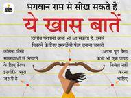 बुरे समय से निपटने के लिए हमेशा तैयार रहना जरूरी, भगवान राम से सीख सकते हैं फाइनेंशियल प्लानिंग से जुड़ी ये 6 बातें|यूटिलिटी,Utility - Dainik Bhaskar