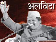 कव्वाल फरीद साबरी का निधन, बॉलीवुड में गाए थे 'इक मुलाकात जरूरी है सनम' और 'देर ना हो जाए' जैसे सुपरहिट गाने|बॉलीवुड,Bollywood - Dainik Bhaskar