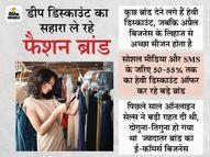 महीने भर में 20-30% तक घटी फैशन ब्रांड की ऑनलाइन सेल, सोशल मीडिया और SMS से ऑफर कर रहे हेवी डिस्काउंट|बिजनेस,Business - Dainik Bhaskar