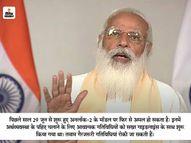 30 अप्रैल तक बड़े फैसलों की प्लानिंग में केंद्र सरकार; बंगाल और UP पंचायत चुनाव के बाद नई रणनीति|दिल्ली + एनसीआर,Delhi + NCR - Dainik Bhaskar