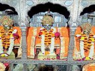 रामनिर्माण के लिए शेखावाटी ने 25.36 करोड़ का समर्पण किया, इसमें सीकर जिले का योगदान 11.50 करोड़ रुपए सीकर,Sikar - Dainik Bhaskar