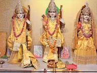 श्रीराम नवमी आज शाम 7 बजे तक, कोरोना के कारण शोभायात्रा नहीं निकलेगी, मंदिरों में की जाएगी दीपमाला|जालंधर,Jalandhar - Dainik Bhaskar
