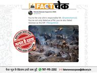 सोशल मीडिया पर वायरल हो रही चिताओं की ये भयावह तस्वीर; जानिए क्या है इस फोटो की सच्चाई|फेक न्यूज़ एक्सपोज़,Fake News Expose - Dainik Bhaskar