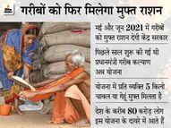 80 करोड़ लोगों को अगले दो महीने 5 किलो अनाज मुफ्त मिलेगा, गरीब कल्याण योजना के तहत बंटेगा गेहूं-चावल|बिजनेस,Business - Dainik Bhaskar