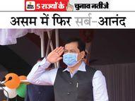 असम में BJP गठबंधन को बहुमत; केरल में LDF की जीत, भाजपा का खाता भी नहीं खुला|असम,Assam - Money Bhaskar