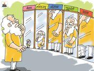 कोरोना संकट को लेकर घिरे मोदी को बंगाल के नतीजों से नहीं मिली ऑक्सीजन, अब UP-उत्तराखंड में लगानी होगी चुनावी वैक्सीन चुनाव 2021,Election 2021 - Dainik Bhaskar