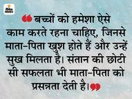 संतान जब कोई अच्छा काम करती है, कोई उपलब्धि हासिल करती है तो सबसे अधिक आनंद माता-पिता को मिलता है|धर्म,Dharm - Dainik Bhaskar