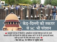 SC ने केंद्र से कहा- दिल्ली को ऑक्सीजन देने का प्लान कल सुबह 10.30 बजे तक बताएं; HC के अवमानना नोटिस पर स्टे|देश,National - Dainik Bhaskar