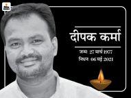 बस्तर टाइगर शहीद महेंद्र कर्मा के बेटे दीपक कर्मा का निधन; रायपुर के एक प्राइवेट अस्पताल में चल रहा था इलाज|छत्तीसगढ़,Chhattisgarh - Dainik Bhaskar