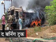 ड्राइवर, हेल्पर समेत अन्य ने कूदकर बचाई जान; डीजल टैंक फटने से हुआ हादसा, स्थानीय लोगों ने पाया आग पर काबू|छत्तीसगढ़,Chhattisgarh - Dainik Bhaskar