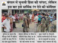 BJP ने 273 हिंसक घटनाओं की लिस्ट दी, TMC बोली- फर्जी वीडियो वायरल कर हिंसा को धार्मिक रंग दे रही भाजपा|पश्चिम बंगाल,West Bengal - Money Bhaskar