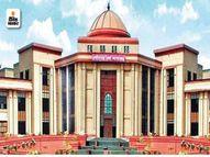 हाईकोर्ट की कड़ी टिप्पणी के बाद प्रदेश में 18 प्लस के वैक्सीनेशन पर रोक लगी|रायपुर,Raipur - Dainik Bhaskar
