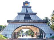 कॉलेजों की परीक्षाओं का ऐलान इसी हफ्ते, मई से शुरू होगा पेपर|रायपुर,Raipur - Dainik Bhaskar