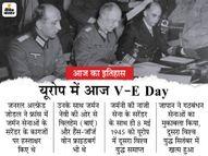 जर्मनी के सरेंडर के बाद यूरोप में खत्म हुआ था दूसरा विश्व युद्ध; मनता है V-E Day यानी 'विक्ट्री ऑफ यूरोप डे'|देश,National - Dainik Bhaskar