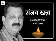 संजय खन्ना ने निजी अस्पताल में ली अंतिम सांस, सीनियर पार्षद और पूर्व जिला उपाध्यक्ष रहे; जिले में अब तक 6 भाजपा नेताओं की संक्रमण से हो चुकी है मौत|भिलाई,Bhilai - Dainik Bhaskar