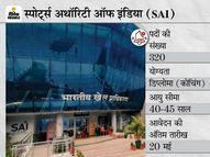 स्पोर्ट्स अथॉरिटी ऑफ इंडिया ने कोच समेत 320 पदों पर निकाली भर्ती, 20 मई तक जारी रहेगी एप्लीकेशन प्रोसेस|करिअर,Career - Money Bhaskar