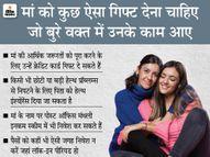 इस बार मां को दें वित्तीय मदद का उपहार, उनके लिए म्यूचुअल फंड या मंथली इनकम स्कीम में करें निवेश|कंज्यूमर,Consumer - Dainik Bhaskar