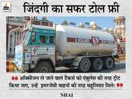NHAI ने ऑक्सीजन टैंकरों को टोल टैक्स से छूट दी, MP सरकार ने एंबुलेंस का दर्जा दिया था|देश,National - Dainik Bhaskar