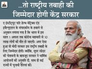 लेंसेट ने लिखा- PM मोदी के काम माफी लायक नहीं, उन्हें कोरोना पर अपनी गलतियों की जिम्मेदारी लेनी चाहिए|देश,National - Dainik Bhaskar