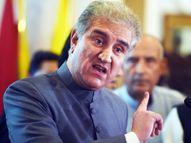 शाह महमूद कुरैशी बोले- आर्टिकल 370 हटाना भारत का आंतरिक मामला, पाकिस्तान को 35A रद्द होने से परेशानी|विदेश,International - Dainik Bhaskar