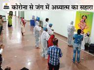 मरीजों के साथ मेडिकल स्टाफ भी हो जाता है भक्ति में लीन; माहौल पॉजिटिव बनाने के लिए योग-ध्यान का भी सहारा|कोटा,Kota - Dainik Bhaskar