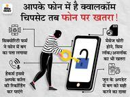 क्वालकॉम चिपसेट वाले फोन में आया बग, इससे हैकर्स कॉल रिकॉर्डिंग कर पाएंगे; जून अपडेट में फिक्स करने का दावा|टेक & ऑटो,Tech & Auto - Money Bhaskar